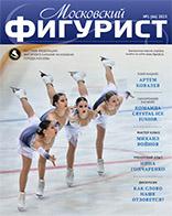 Московский выдумщик №1 (45) 0017